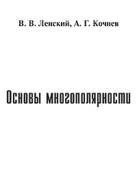 В.В. Ленский, А.Г. Кочнев «Основы многополярности»