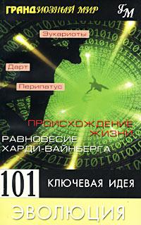 Мортон Дженкинс «101 ключевая идея. Эволюция»