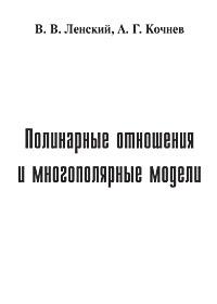 В.В. Ленский, А.Г. Кочнев «Полинарные отношения и многополярные модели»