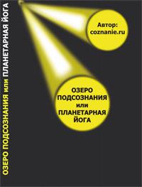 Роман Зюльков (coznanie.ru) «Озеро Подсознания или Планетарная йога»