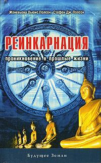 Женевьева Льюис Полсон, Стефен Дж. Полсон «Реинкарнация. Проникновение в прошлые жизни»