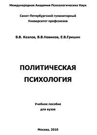В.В. Козлов, В.В. Новиков, Е.В. Гришин «Политическая психология»