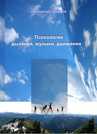 В.В. Козлов «Психология дыхания, музыки, движения»