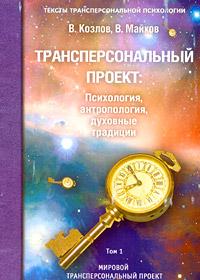 Владимир Майков, Владимир Козлов «Трансперсональный проект. Том I»