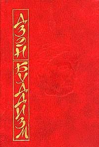Дайсэцу Тайтаро Судзуки «Основы дзэн-буддизма»