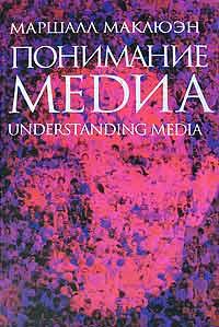 Маршалл Маклюэн «Понимание Медиа»