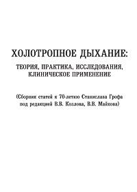 Станислав Гроф «Холотропное дыхание»