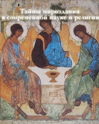 Сергей Воронин «Тайны мироздания в современной науке и религии»