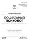 В. В. Козлов «Социальный психолог. Выпуск 1(15), 2008 г.»