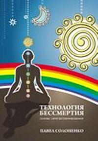 Павел Солоненко «Технология бессмертия. Основы самопрограммирования. Книга 2»