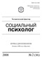 В. В. Козлов «Социальный психолог. Выпуск 2(16), 2008 г.»