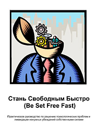 Дмитрий Леушкин «Стань Свободным Быстро (Be Set Free Fast)»
