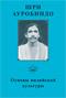Шри Ауробиндо «Собрание сочинений, том 8. Основы индийской культуры»