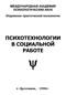 В. В. Козлов «Психотехнологии в социальной работе (1998)»