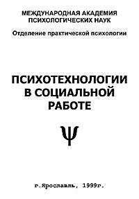 В. В. Козлов «Психотехнологии в социальной работе (1999)»