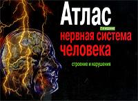 «Атлас «Нервная система человека. Строение и нарушения»»