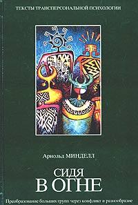 Арнольд Минделл «Сидя в огне»