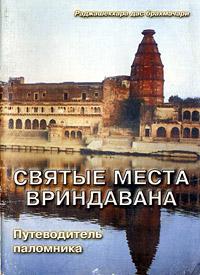 Раджашекхара дас Брахмачари «Святые места Вриндавана»