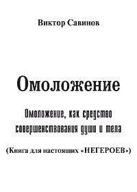 Виктор Савинов «Омоложение»