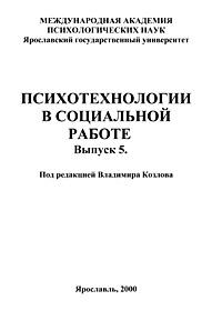 В. В. Козлов «Психотехнологии в социальной работе (2000)»