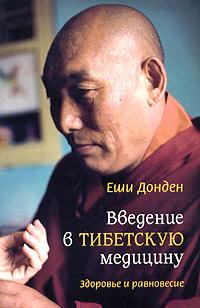 Еши Донден «Введение в тибетскую медицину»