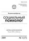 В. В. Козлов «Социальный психолог. Выпуск 1(17), 2009 г.»