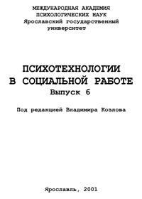 В. В. Козлов «Психотехнологии в социальной работе (2001)»