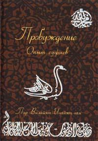 Пир-Вилайят-Инайят-хан «Пробуждение. Опыт суфиев»
