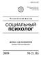 В. В. Козлов «Социальный психолог. Выпуск 2(18), 2009 г.»