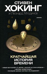 Стивен Хокинг и Леонард Млодинов «Кратчайшая история времени»