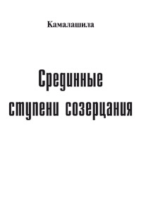 Камалашила «Срединные ступени созерцания»