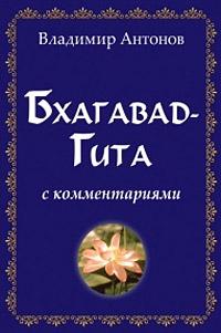 Владимир Антонов «Бхагавад-Гита. С комментариями»