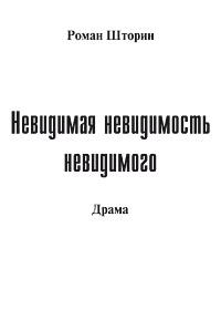 Роман Шторин «Невидимая невидимость невидимого»