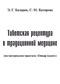 Э. Г. Базарон, С. М. Баторова «Тибетская рецептура в традиционной медицине»