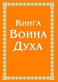 Антон Тёплый «Книга Воина Духа»
