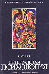 Кен Уилбер «Интегральная психология»