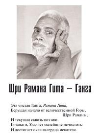 Шри Рамана Махарши «Шри Рамана Гита – Ганга»