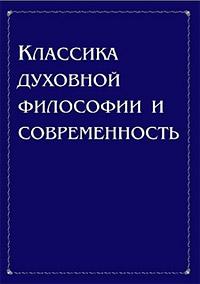 Владимир Антонов «Классика духовной философии и современность»