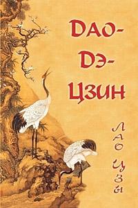 Лао-Цзы «Дао-Дэ-Цзин»