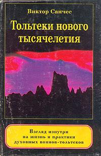 Виктор Санчес «Тольтеки нового тысячелетия»
