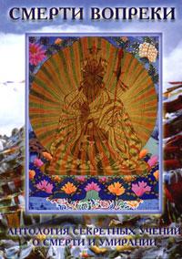 Лонгчен Рабджам «Смерти вопреки. Антология секретных учений о смерти и умирании в традиции дзогчен тибетского буддизма»