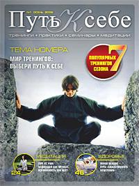 «Журнал «Путь к cебе», осень 2009»
