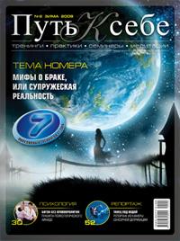 «Журнал «Путь к cебе», зима 2009»