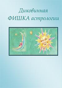 Ксения Белякова, Джина Маградзе «Диковинная фишка астрологии»