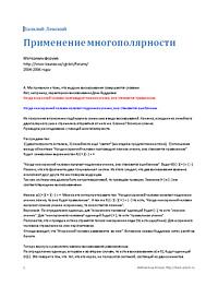 Василий Ленский «Применение многополярности»