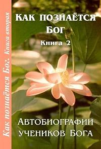Владимир Антонов «Как познаётся Бог. Книга 2. Автобиографии учеников Бога»