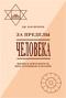 Джордж ван Фрекем «За пределы человека. Жизнь и деятельность Шри Ауробиндо и Матери»