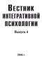 «Вестник интегративной психологии. Выпуск 4, 2006 г.»