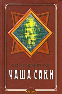 Хазрат Инайят Хан «Чаша Саки»