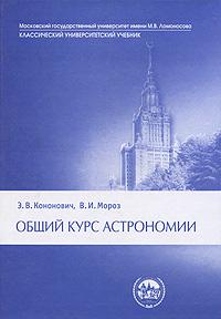 Э. В. Кононович, В. И. Мороз «Общий курс астрономии»